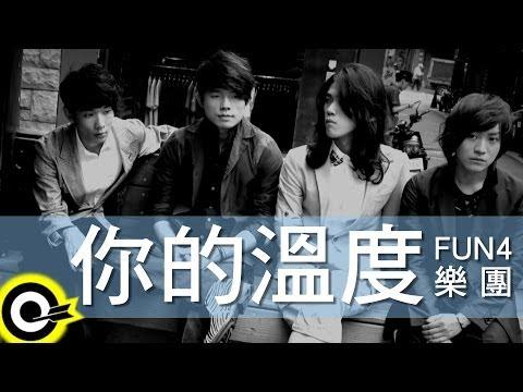 FUN4樂團-你的溫度 (官方歌詞版 with Lyrics)