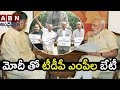 TDP MPs to Meet PM Modi today Over Budget allocations..