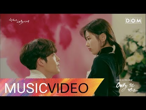 [MV] Junggigo (정기고) - Only U 함부로 애틋하게 (Uncontrollably Fond) OST Part.4