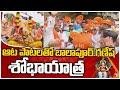 ఆట పాటలతో బాలాపూర్ గణేష్ శోభాయాత్ర | Balapur Ganesh Celebrations 2021 | Balapur Laddu 2021 | 10TV