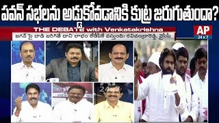 Did YCP & BJP Try to Stop Pawan Kalyan Meetings? | The Debate with Venkatakrishna | AP24x7