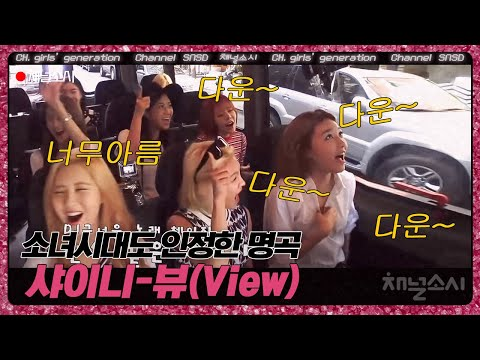 CH. girls′ generation [6화 선공개]소녀시대가 부르는 샤이니 히트곡메들리 150825 EP.6