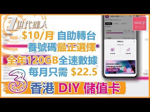 3香港 DIY儲值卡 $10/月 自助轉台 養號碼最正選擇 全年120GB 全速數據 每月只需 $22.5