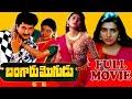 Bangaru Mogudu || Full Telugu Movie || Suman, Malasri, Bhanupriya || Cine Curry Telugu || HD