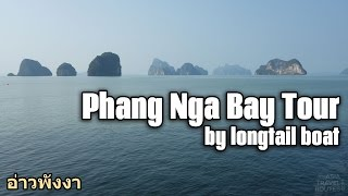 Phang Nga Province Travel Videos