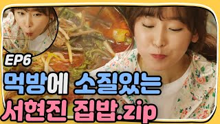 Let's Eat2 Seo Hyun-jin& Lee Joo-seung, Tasty Seasonal food 'house food' food show! Let's Eat 2 Ep6