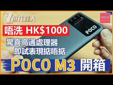POCO M3開箱!唔洗HK$1000驚喜高通處理器 即試表現掂唔掂!
