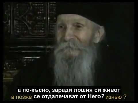 Старец Тадей Витовнишки – част 1