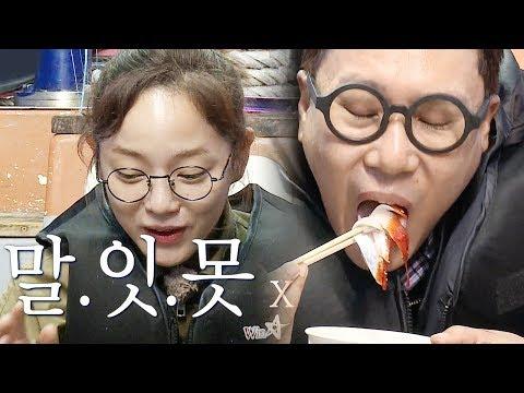 이상민, 갓 잡은 갈치회 고소함에 '말잇못' @주먹쥐고 뱃고동 15회 20170722