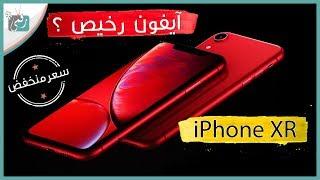 ايفون اكس ار iPhone Xr | النسخة الاقتصادية من الايفون؟     -
