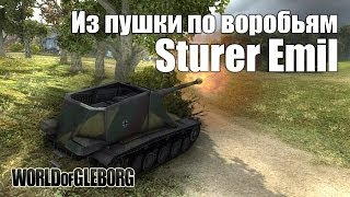 World of Gleborg. Sturer Emil - Из пушки по воробьям