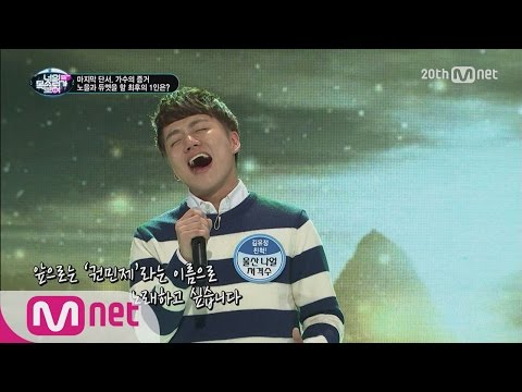 [ICanSeeYourVoice] Chilling high notes, Ulsan Naul Sniper! EP.09