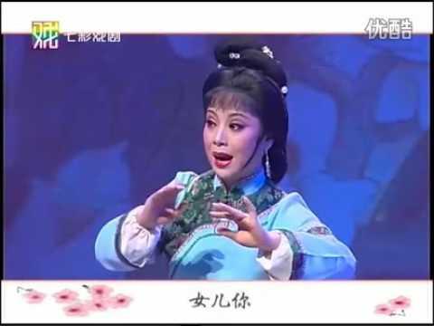 越剧 雅歌满江南·戚雅仙流派演唱会 2003 Chinese Yue Opera