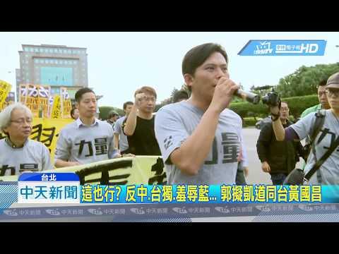 20190614中天新聞 為贏初選親台獨? 郭台銘擬凱道同台黃國昌