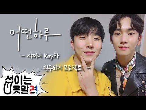 샤이니 KEY(김기범)와 친구 되기 프로젝트!! 갸꿀잼  [섭이는못말려]