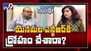 Mukha Mukhi with Yanamala Ramakrishnudu- Full Episode..