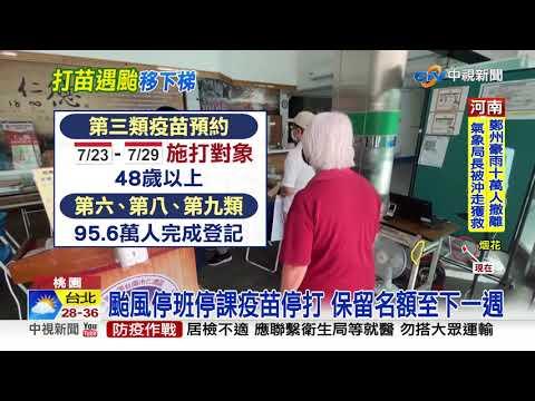 颱風停班停課疫苗停打 保留名額至下一週│中視新聞 20210721
