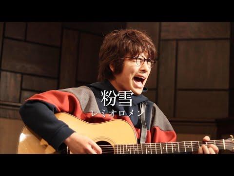 【フル歌詞】「粉雪 / レミオロメン」本気カバー covered by 須澤紀信