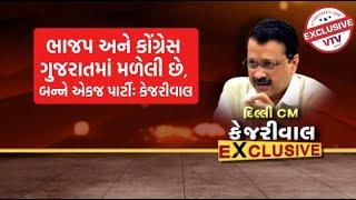 EXCLUSIVE / CM Arvind Kejriwal એ VTV News પર ખાસ વાતચીતમાં કહ્યું- ગુજરાતમાં અમે આ કરી બતાવીશું |