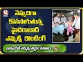 Counting Process Slow In Hyderabad, 6th Round Results Will Announce Soon | Graduate MLC Results | V6