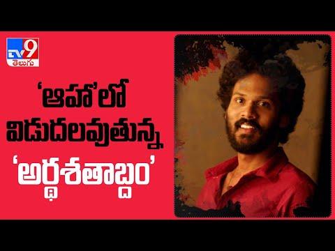 Ardhashathabdam premieres on aha on June 11