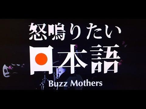 怒鳴りたい日本語 / バズマザーズ