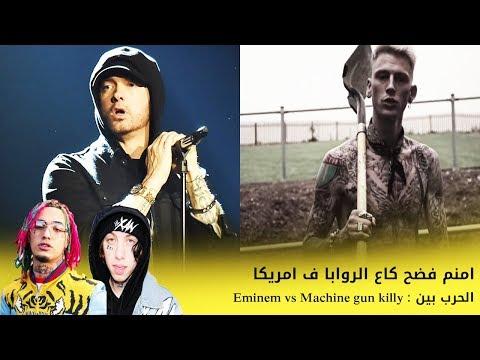 ها شنو واقع فالراب الامريكي! 😱 البوم ايمنم الجديد | Eminem vs Machine Gun Kelly