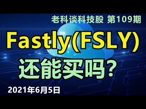第109期: Fastly(FSLY)股票,还能买吗? (繁體字幕點cc) / Fastly Stock Analysis
