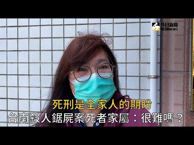 影/台南殺人鋸屍案再開庭 死者家屬:判死刑很難嗎?