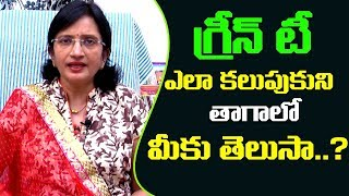 Uses of Green Tea l Health Benefits of Drinking Green Tea Daily-Lalitha Reddy Cosmetologist- Hai TV