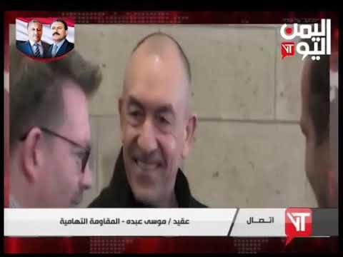 قناة اليمن اليوم - نشرة الثالثة والنصف 06-09-2019