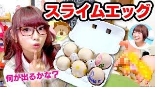 【DIY】割ってびっくり!丸ごとたまごスライム作ってみた!/How to make egg slime !【のってんコラボ】