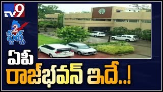 Ex-CM camp office in Vijayawada to be made Raj Bhavan..