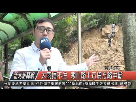 1080624新北新聞網01 新北市汐止區 大雨擋不住 秀山路土石坍方路中斷