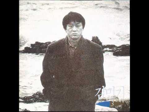 상록수 - 김민기