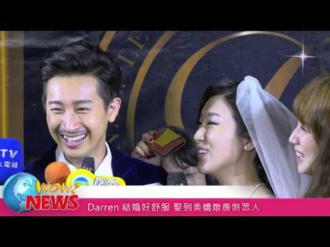 20150316 Darren結婚好舒服 娶到美嬌娘羨煞眾人
