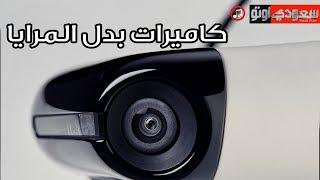 كاميرات بدل المرايا في سيارة هوندا الجديدة | سعودي أوتو ...