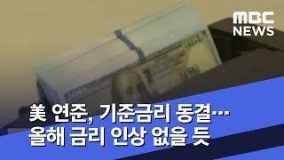 美 연준, 기준금리 동결…올해 금리 인상 없을 듯 (2019.03.21/뉴스투데이/MBC)