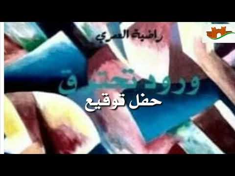توقيع :ورود تحترق الروائية راضية العمري