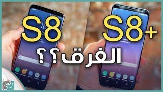 الفرق بين جالكسي اس 8 و اس 8 بلس | Galaxy S8 vs S8 Plus     -