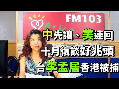 '19.09.12【蘭萱觀點】中先讓、美速回 十月復談好兆頭 台李孟居香港被捕