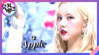 Apple - 여자친구(GFRIEND) [뮤직뱅크/Music Bank] 20200717