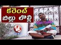 Bithiri Sathi Worried Over High Electricity Bill