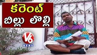 Bithiri Sathi Worried Over High Electricity Bill..