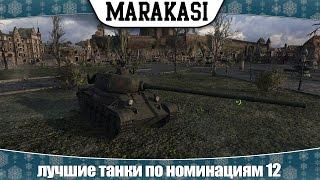 World of Tanks лучшие танки по понминациям 12 лучшие танки по номинациям 12 самый бронированный лт