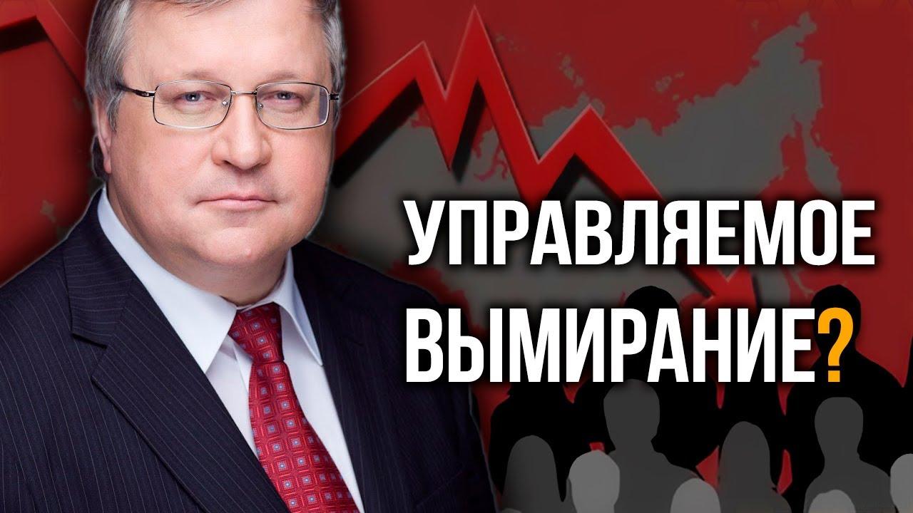 Демографическая катастрофа. Как сокращают население России