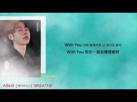 [韓繁中字] AB6IX (에이비식스) - BREATHE (Lyrics歌詞/가사)