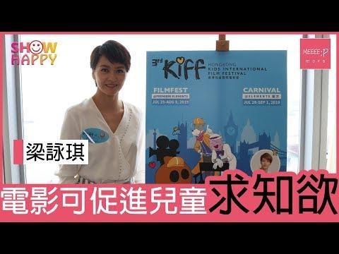 梁詠琪:電影可促進兒童求知欲