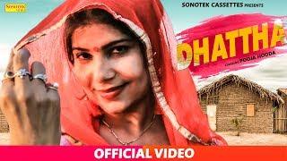 Dhatta – Pooja Hooda – Dayanand Garg