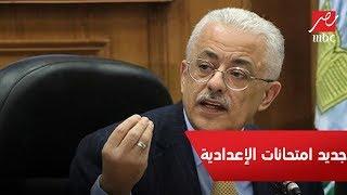 يحدث_في_مصر | وزير التعليم يشرح النظام الجديد لإمتحانات ...